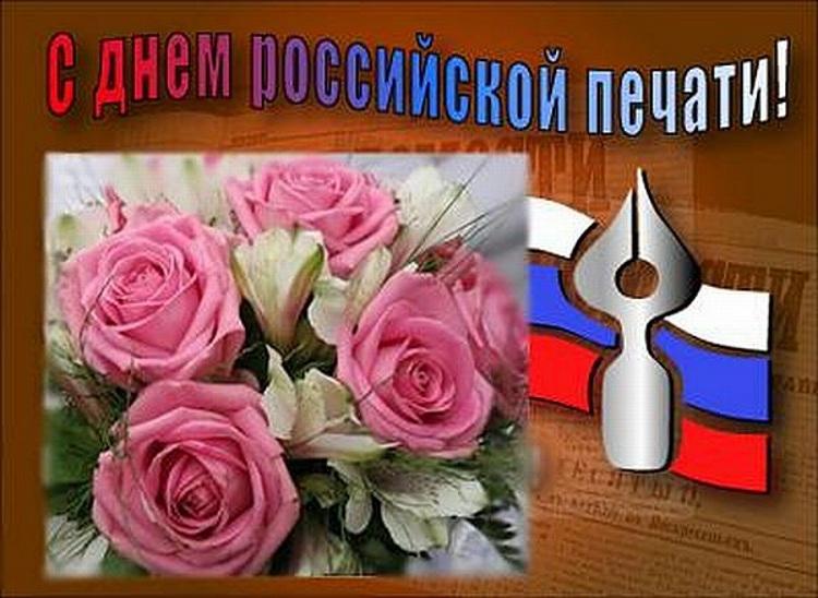 Поздравление с днем российской печати в картинках